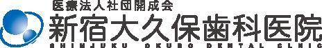 新宿大久保歯科医院